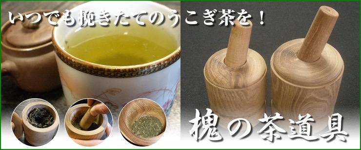 槐の茶道具