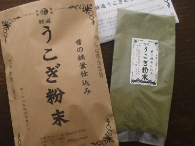 うこぎパウダー(100g袋詰)ウコギ粉末