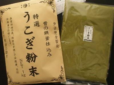 うこぎパウダー 業務用(1kg袋詰)ウコギ粉末