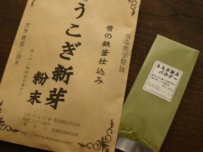 極選 うこぎ新芽パウダー(20g袋詰)粉末
