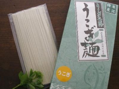 うこぎうどん(220g化粧袋入)乾麺