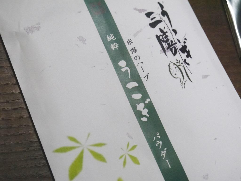 うこぎパウダー(20g袋詰)ウコギ粉末
