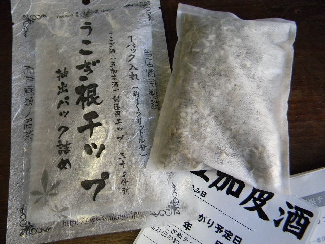 うこぎ根皮チップ (30gパック入り)焼酎用1~2L用