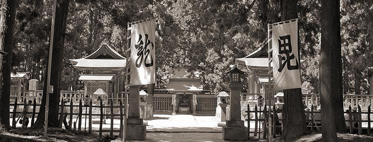 上杉家廟所