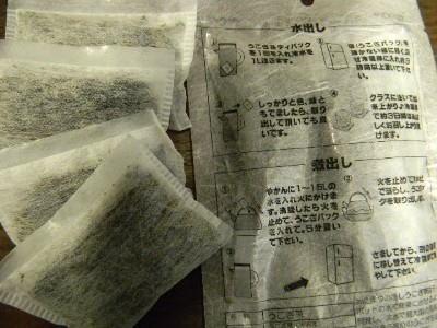 うこぎ茶 ティーパック入り(5g×4袋入)