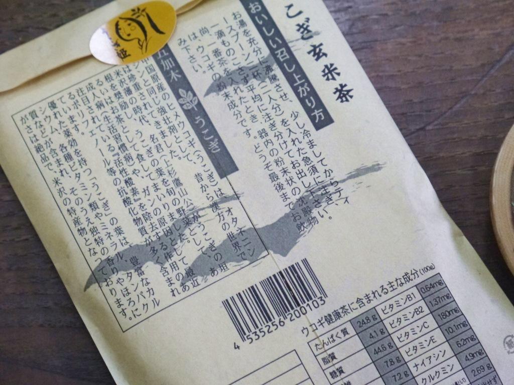 うこぎ玄米茶(100g袋入)