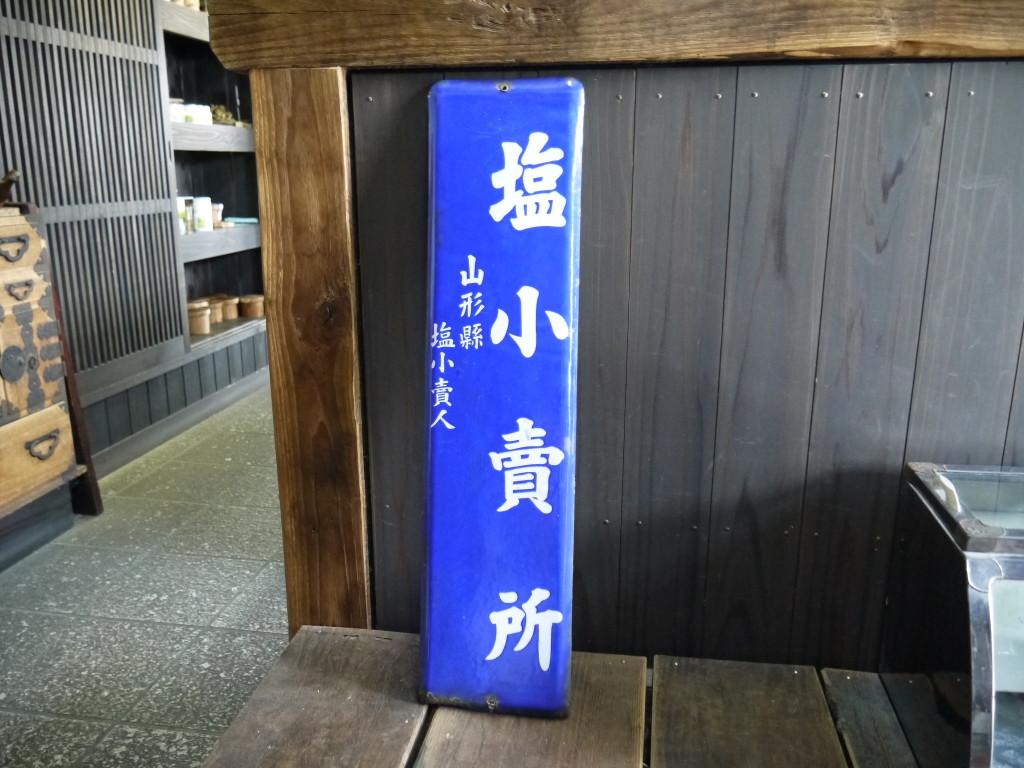 昭和 レトロ 塩小売所 ホーロー看板 琺瑯 1003
