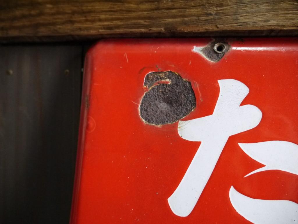 昭和 レトロ 煙草小売所 ホーロー看板 琺瑯 たばこ 1004