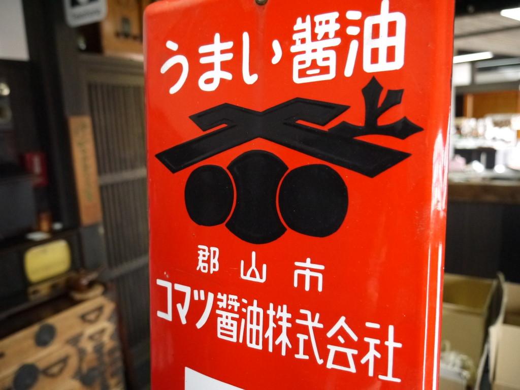 昭和 レトロ コマツ味噌醤油 ホーロー看板 琺瑯 小松味噌 1005