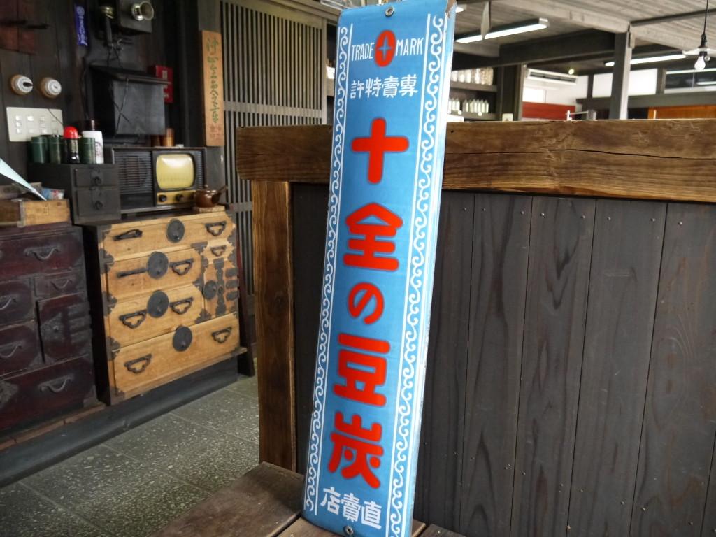昭和 レトロ 十全の豆炭 ホーロー看板 琺瑯 1006