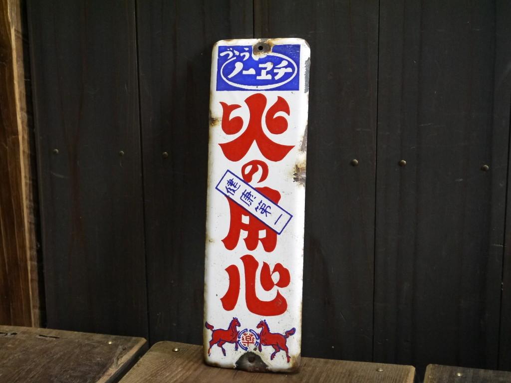 昭和 レトロ 火の用心 ホーロー看板 琺瑯 1008