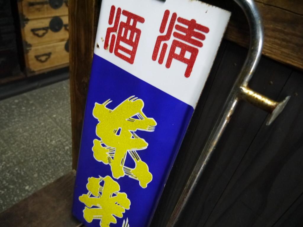 昭和 レトロ くるくる ホーロー看板 琺瑯 清酒 1013