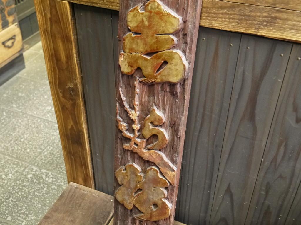 昭和 レトロ 木製看板 清酒 1014