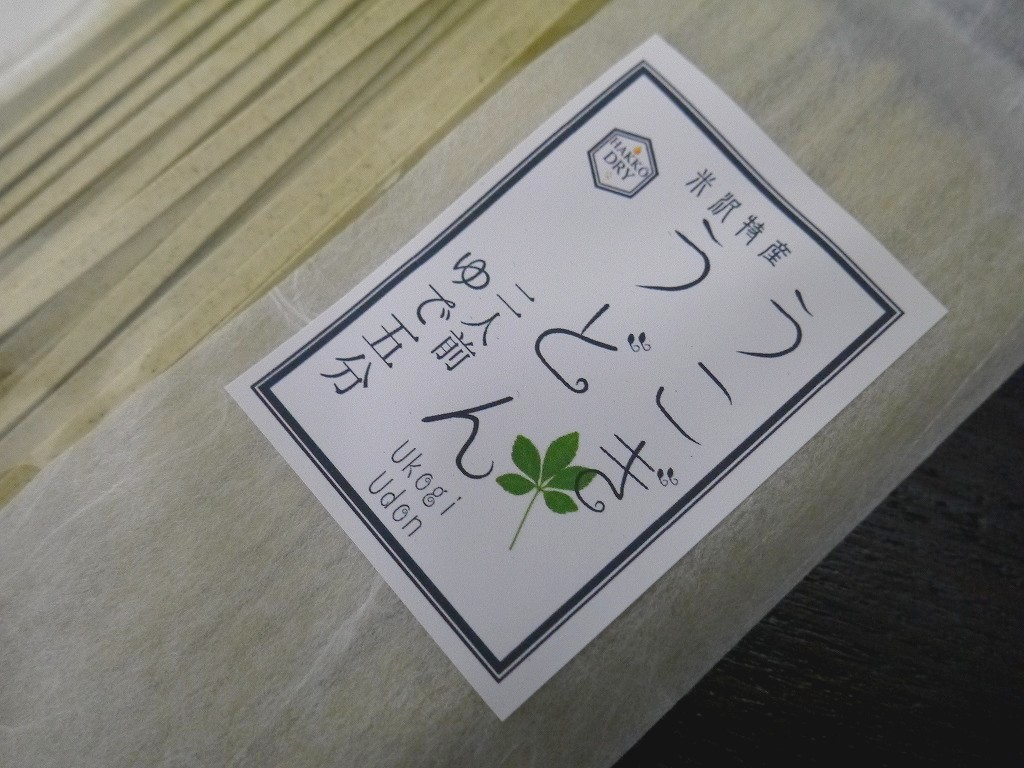うこぎうどん(200g袋入)乾麺