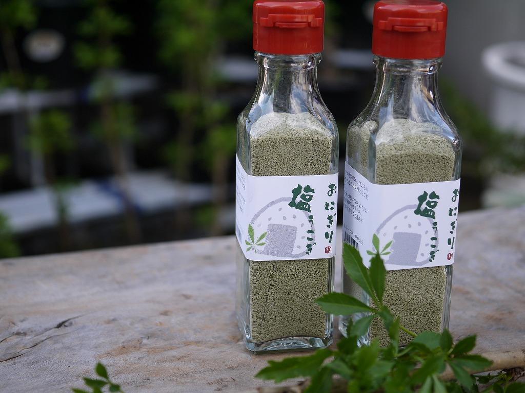 おにぎりの塩 うこぎ(90g瓶詰)