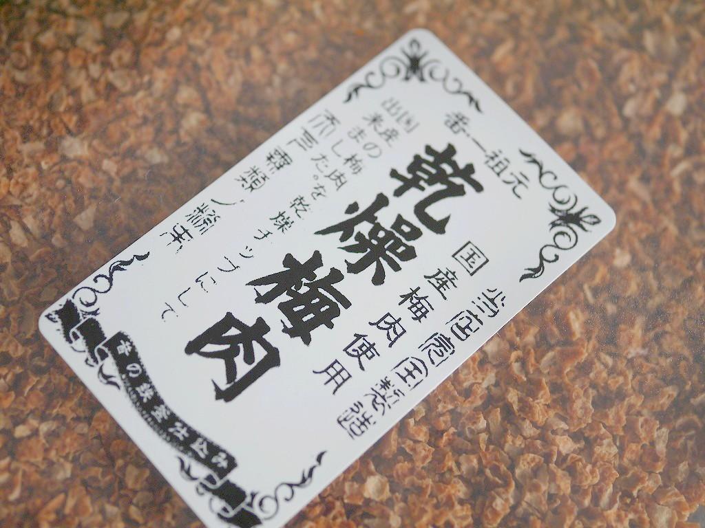 和歌山産 乾燥梅チップ(100g袋詰)
