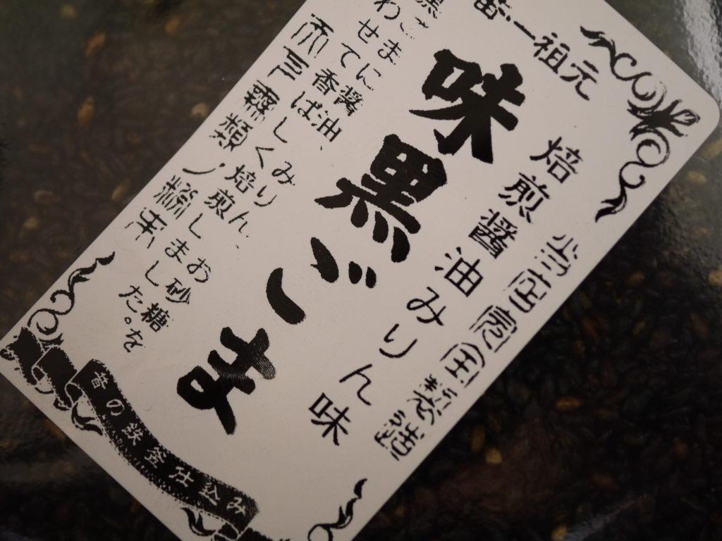 黒醤油味ごま(100g袋詰)